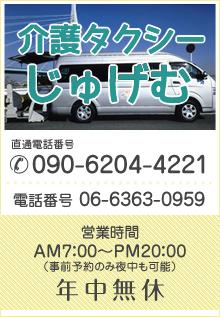 大阪市北区の介護タクシーじゅげむ